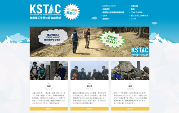 KSTAC 慶應理工学部体育会山岳部 Web Design