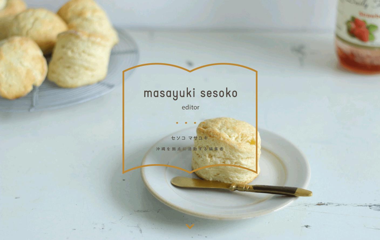 セソコ マサユキ