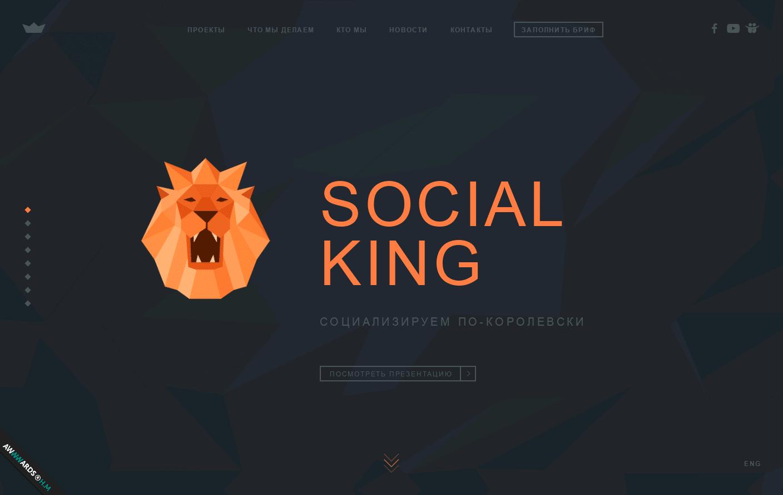 Social King. SMM-студия