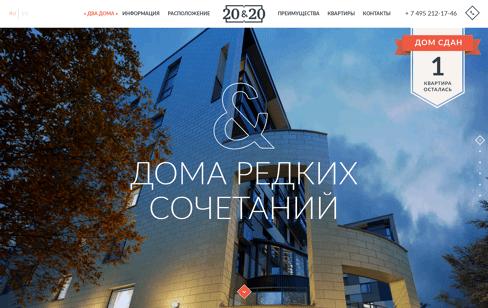 Два дома 20 20 Web Design